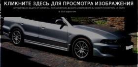 katalog-avtomobilej-mitsubishi-mitsubishi-legnum_3.jpg