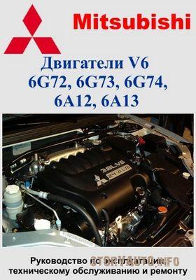 Ремонт двигателей mitsubishi v6: 6g72 (3,0 л.), 6g73 (2,5 л.), 6g74 (3,5 л.), 6а12 (2,0 л.), 6а13. скачать