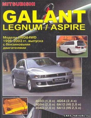 Ремонт, устройство и техническое обслуживание автомобиля mitsubishi galant legnum с 1996 по 2003 год выпуска. ремонт