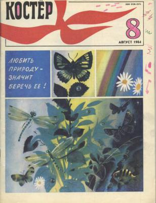 Устройство, техническое обслуживание и ремонт автомобилей mitsubishi colt/lancer.   книги » техника 1984-08
