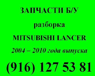Запчасти mitsubishi lancer (lancer x) запчасти